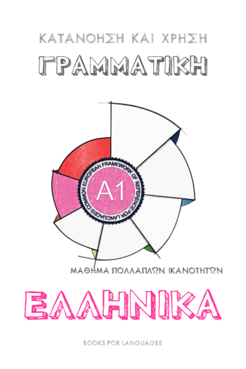 Cover image for Greek Grammar A1 Level