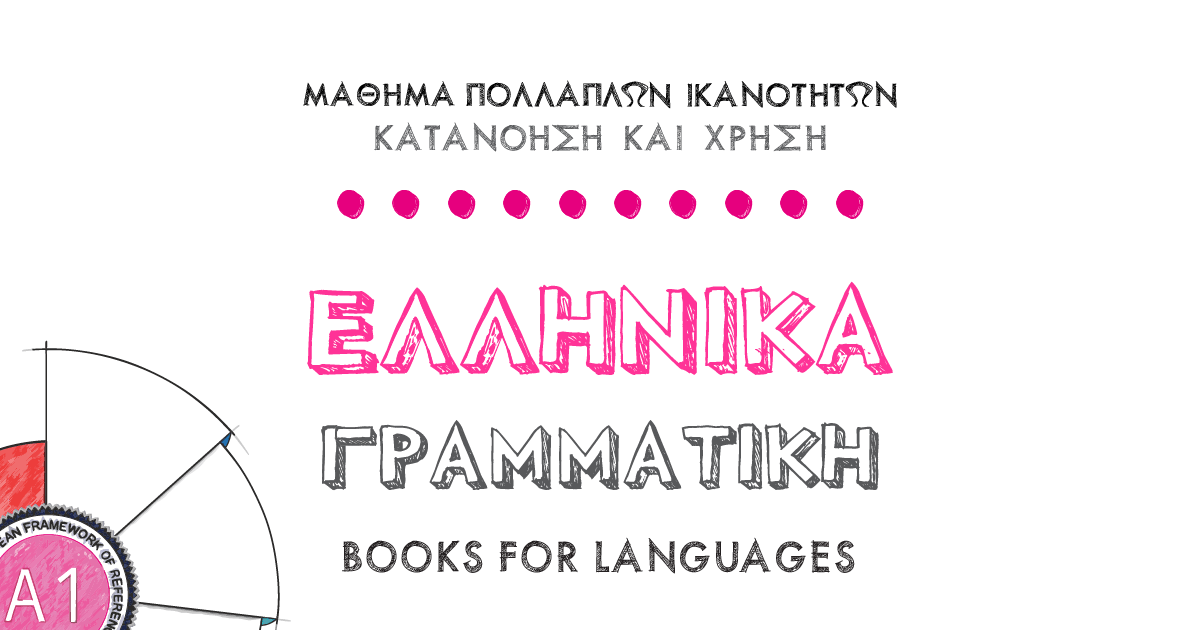 Greek Grammar A1 Level | by Books for Languages