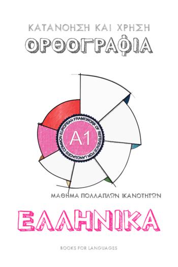 Cover image for Ορθογραφία Ελληνικών A1