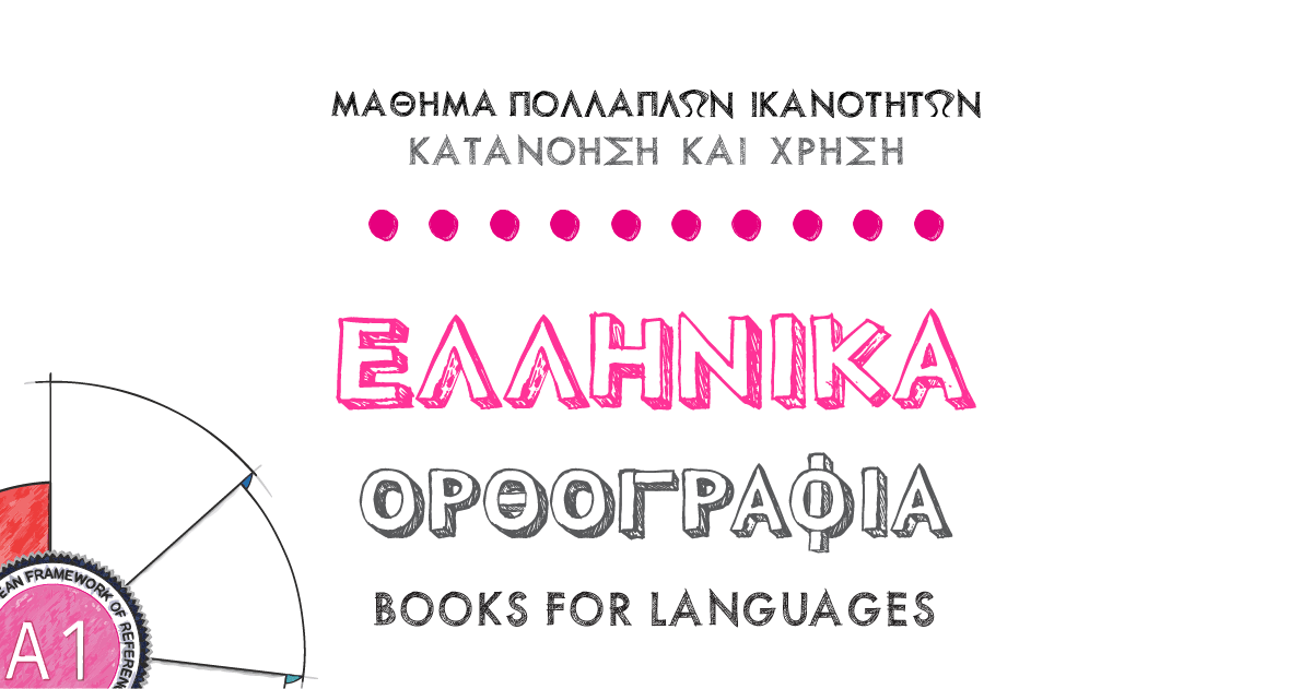 by Books for Languages | Ορθογραφία Ελληνικών A1