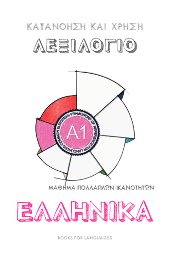 Cover image for Greek Vocabulary A1 Level