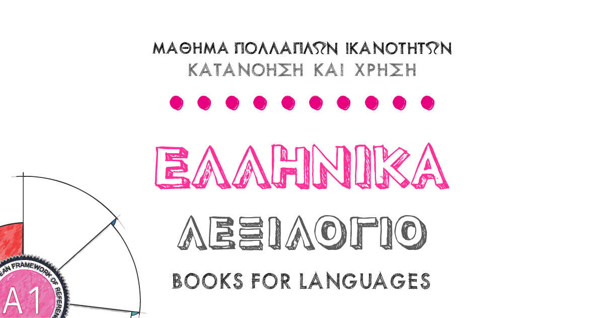 by Books for Languages | Greek Vocabulary A1 Level