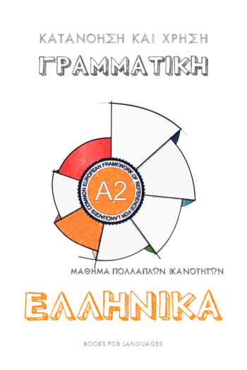 Cover image for Greek Grammar A2 Level