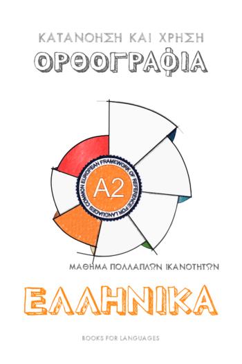 Cover image for Ορθογραφία Ελληνικών A2