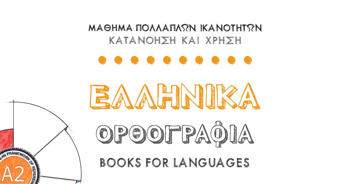 Ορθογραφία Ελληνικών A2 | by Books for Languages