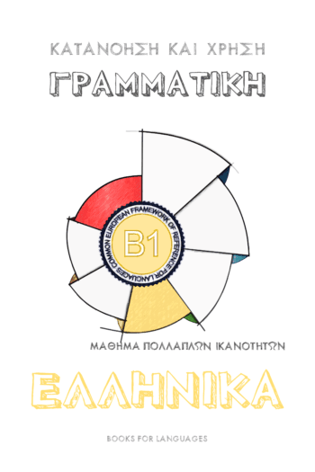 Cover image for Greek Grammar B1 Level