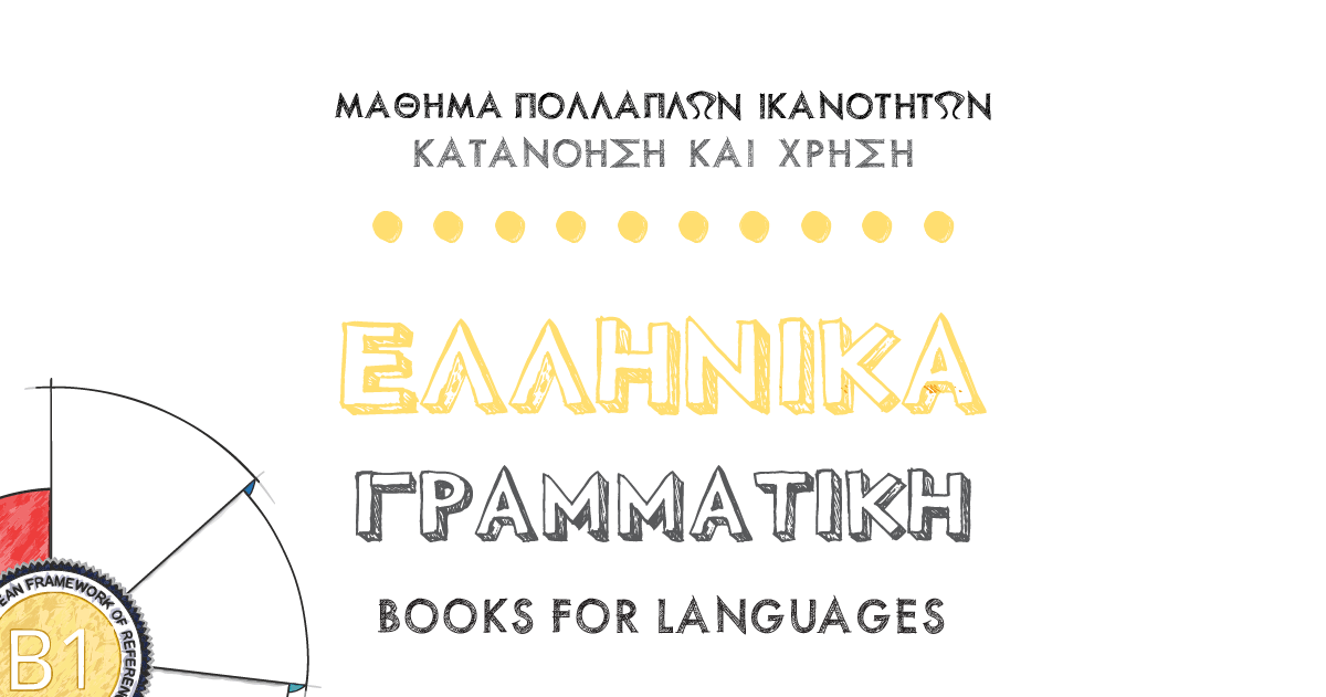 by Books for Languages | Greek Grammar B1 Level