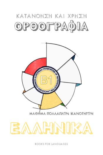 Cover image for Ορθογραφία Ελληνικών B1