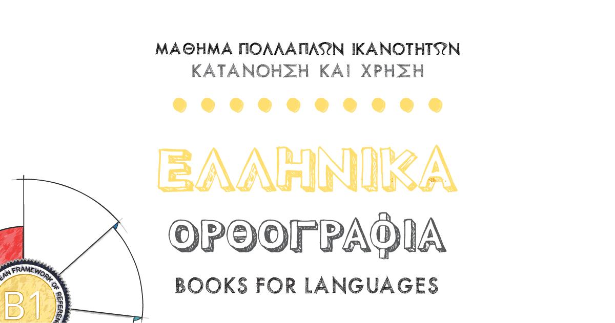 Ορθογραφία Ελληνικών B1 | by Books for Languages