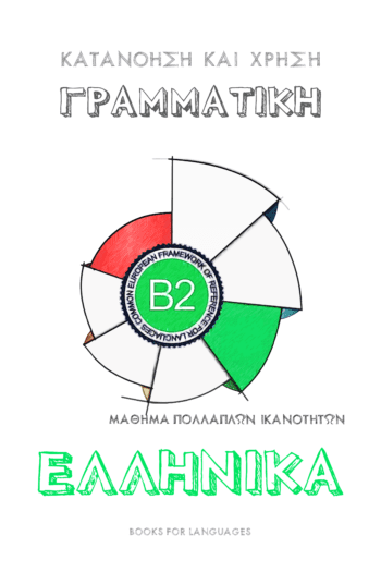 Cover image for Greek Grammar B2 Level