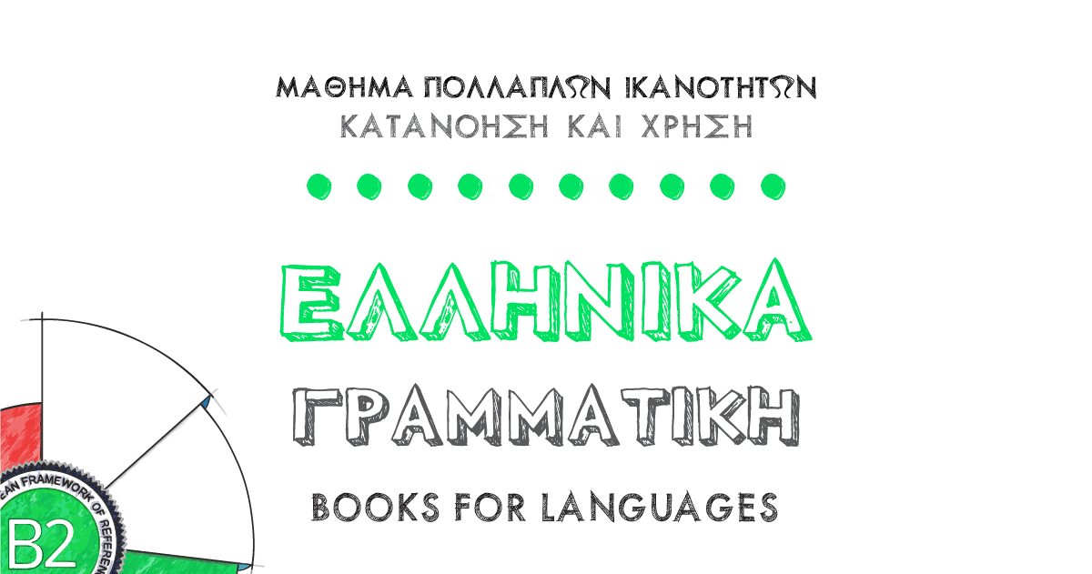 by Books for Languages | Greek Grammar B2 Level