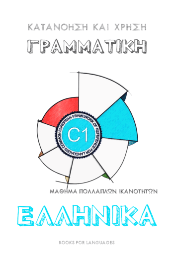 Cover image for Greek Grammar C1 Level