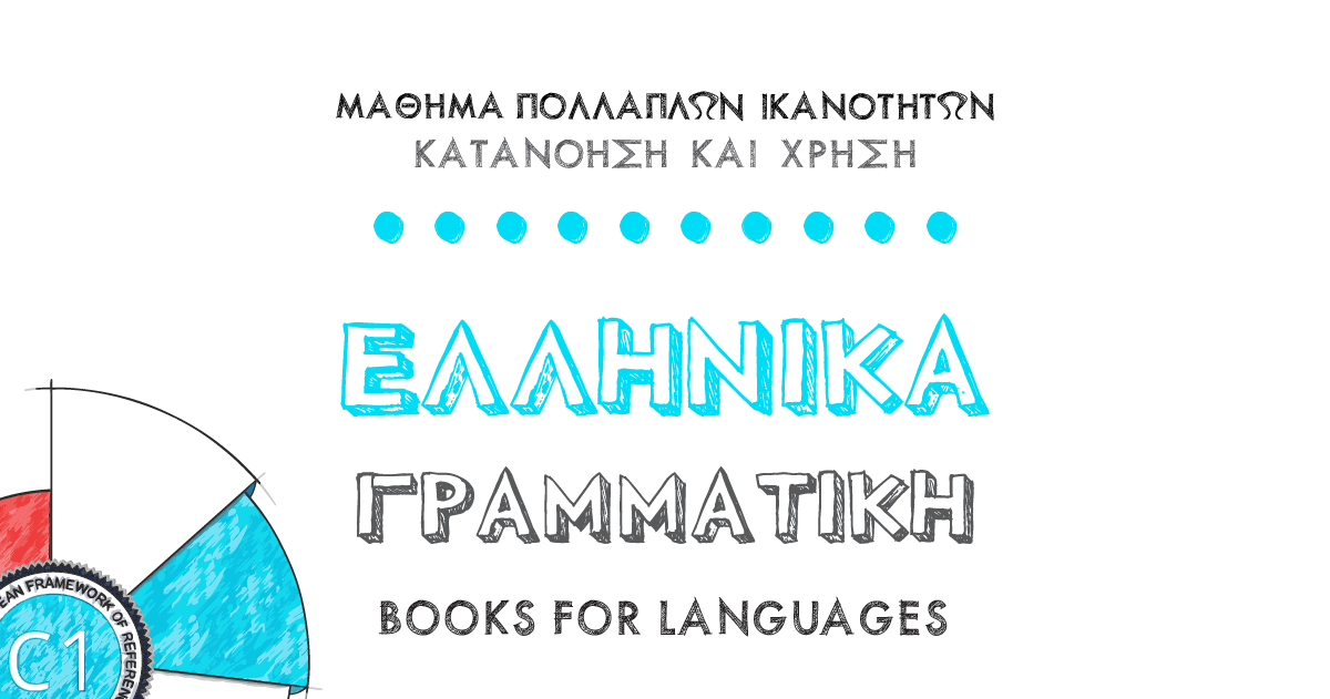 Greek Grammar C1 Level | by Books for Languages