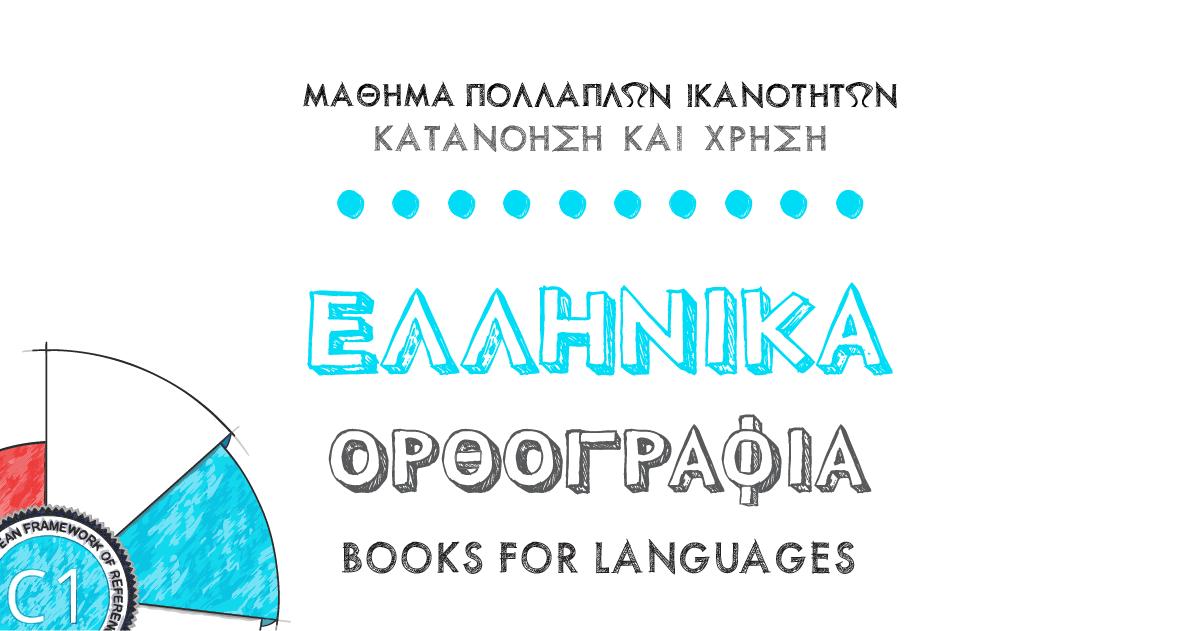 Ορθογραφία Ελληνικών C1 | by Books for Languages