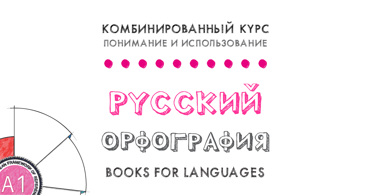 Russian Orthography A1 Level | by Books for Languages