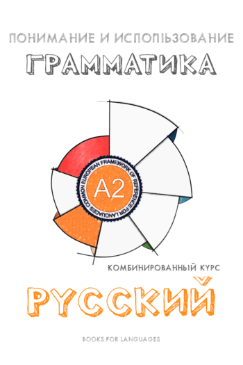 Cover image for Russian Grammar A2 Level