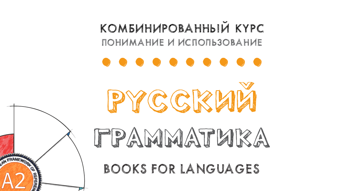 Russian Grammar A2 Level | by Books for Languages