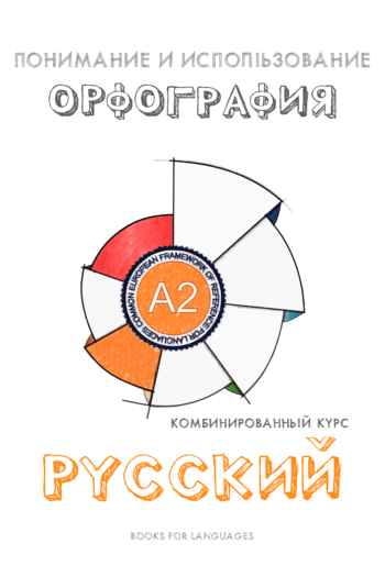 Cover image for Russian Orthography A2 Level