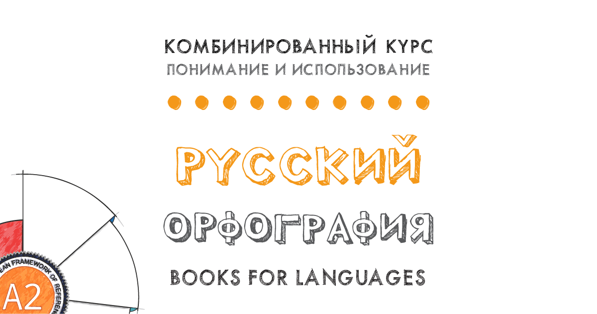 Russian Orthography A2 Level | by Books for Languages