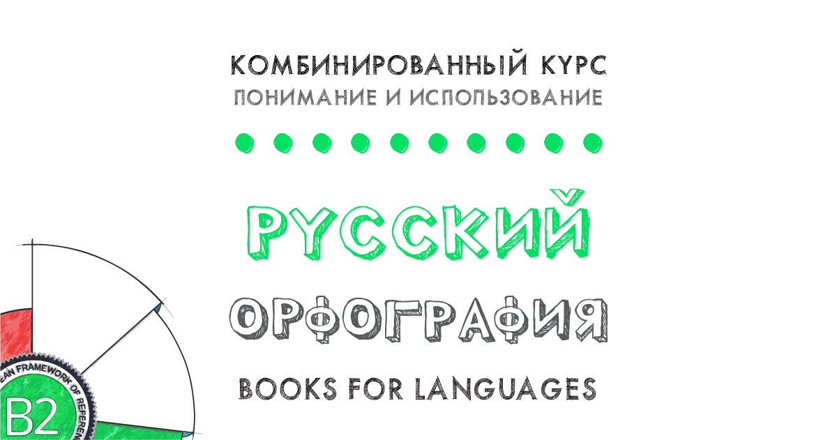 Russian Orthography B2 Level | by Books for Languages