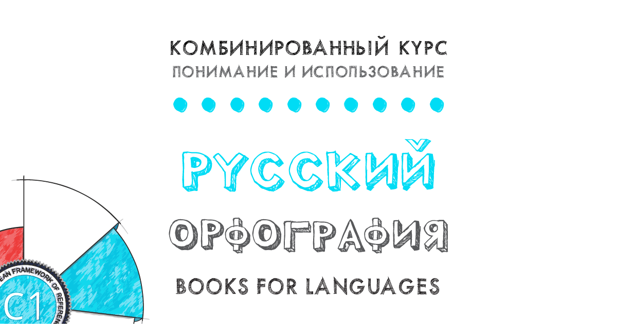 Russian Orthography C1 Level | by Books for Languages