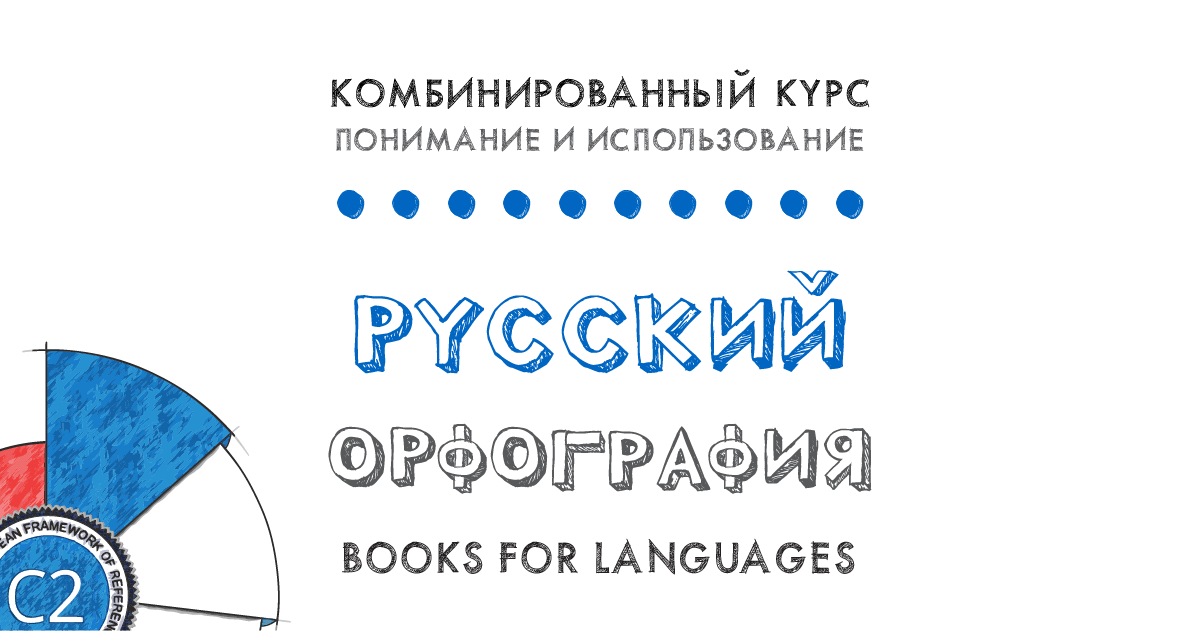 Russian Orthography C2 Level | by Books for Languages